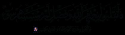 Al-'Imran 3 ،174