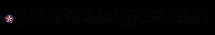 Al-'Imran 3 ،177