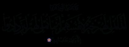 Al-'Imran 3 ،178