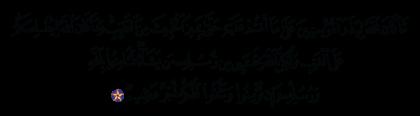 Al-'Imran 3 ،179