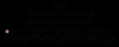 Al-'Imran 3 ،180