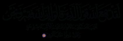 Al-'Imran 3 ،181