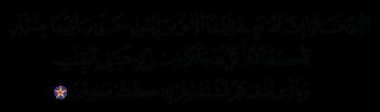 Al-'Imran 3 ،183