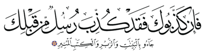 Al-'Imran 3 ،184