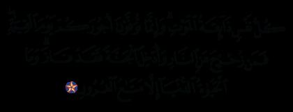 Al-'Imran 3 ،185