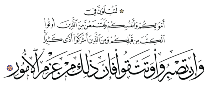 Al-'Imran 3 ،186