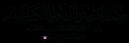 Al-'Imran 3 ،187