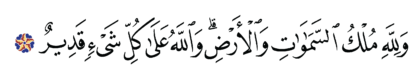Al-'Imran 3 ،189