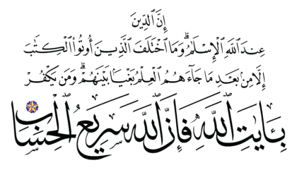 Al-'Imran 3, 19