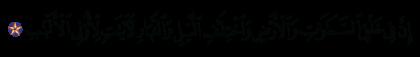 Al-'Imran 3 ،190