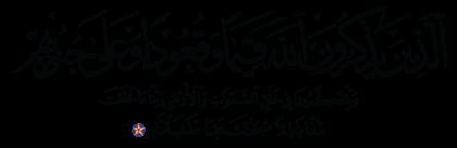 Al-'Imran 3 ،191