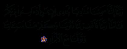 Al-'Imran 3 ،193