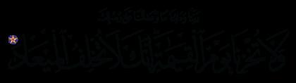 Al-'Imran 3 ،194