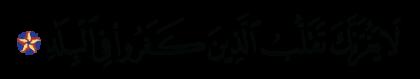 Al-'Imran 3 ،196