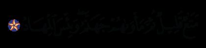 Al-'Imran 3 ،197