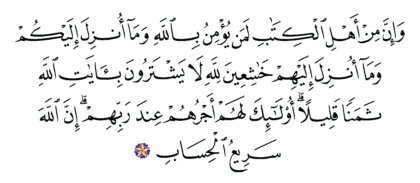 Al-'Imran 3 ،199