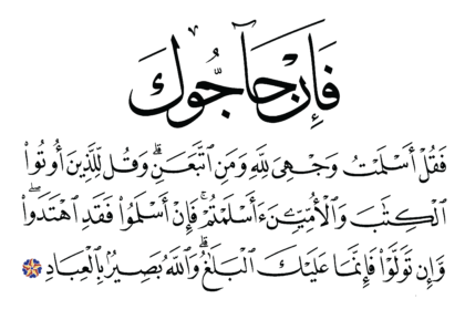 Al-'Imran 3, 20