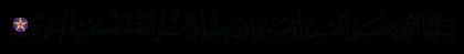 Al-'Imran 3 ،200