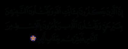 Al-'Imran 3, 21