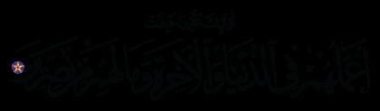 Al-'Imran 3, 22