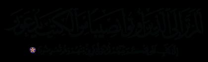 Al-'Imran 3, 23