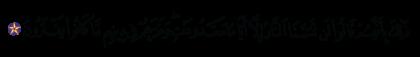 Al-'Imran 3, 24