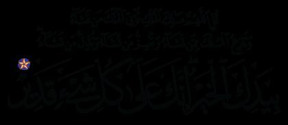 Al-'Imran 3, 26