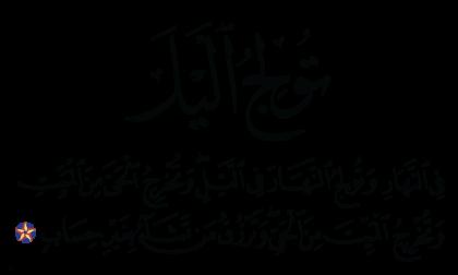 Al-'Imran 3, 27