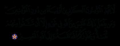 Al-'Imran 3, 28