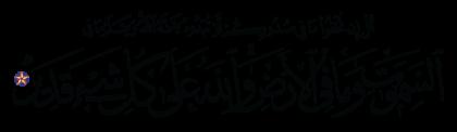 Al-'Imran 3, 29