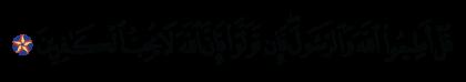 Al-'Imran 3, 32