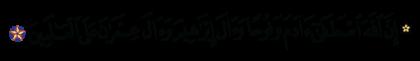 Al-'Imran 3, 33