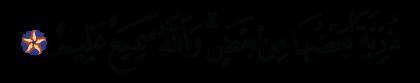 Al-'Imran 3, 34