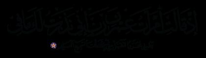 Al-'Imran 3, 35