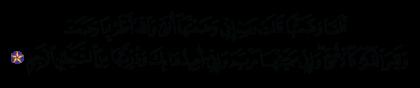Al-'Imran 3, 36