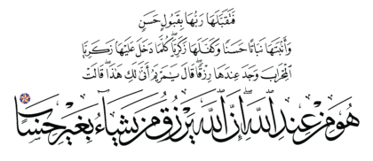 Al-'Imran 3, 37