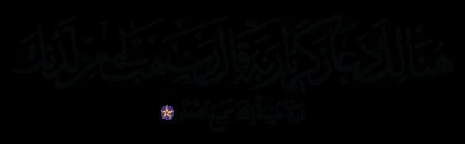 Al-'Imran 3, 38