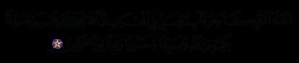 Al-'Imran 3, 39