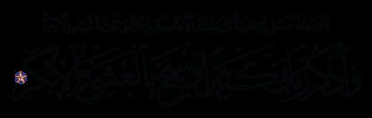 Al-'Imran 3, 41