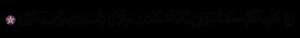 Al-'Imran 3, 42