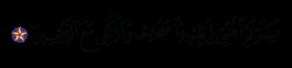 Al-'Imran 3, 43
