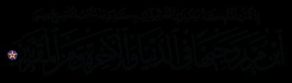Al-'Imran 3, 45