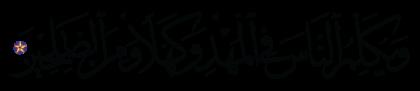 Al-'Imran 3, 46