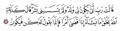 Al-'Imran 3, 47