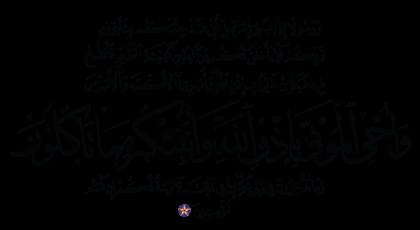 Al-'Imran 3, 49