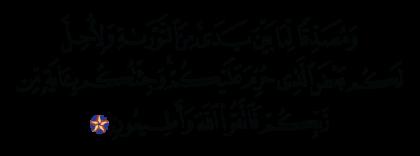 Al-'Imran 3, 50