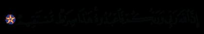 Al-'Imran 3, 51
