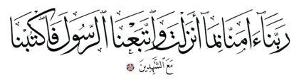 Al-'Imran 3, 53
