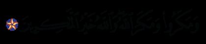 Al-'Imran 3, 54