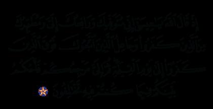 Al-'Imran 3, 55